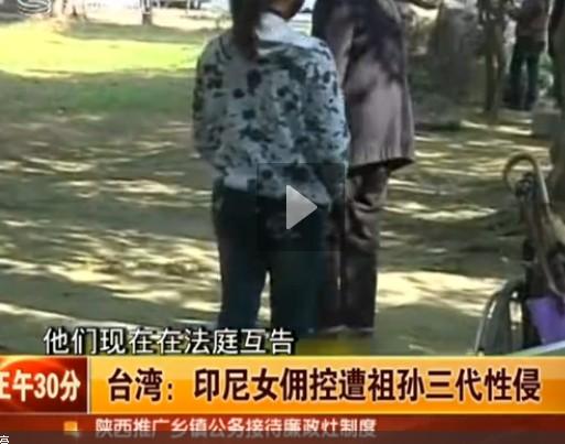 印尼女佣血泪控诉台湾一家祖孙三代性侵!