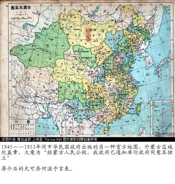 中华民国地图的历史变迁 悲哉