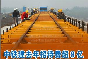 中铁建8.37亿招待费-第1期