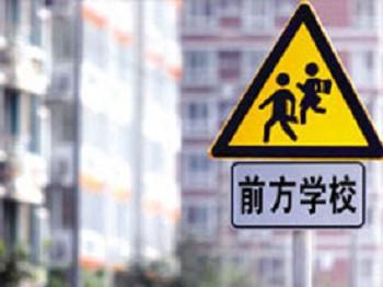 北京学区房每平20万 金钱比拼游戏