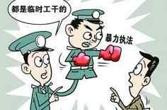 窥探中国最高危职业-临时工