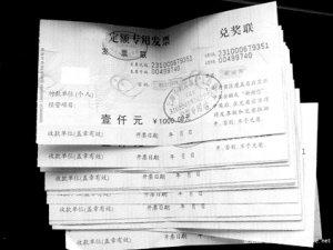 中央多部委联查营改增骗税黑幕-第61期
