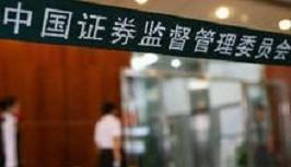 光大证券因乌龙指重罚5亿 复牌恐三跌停-第77期