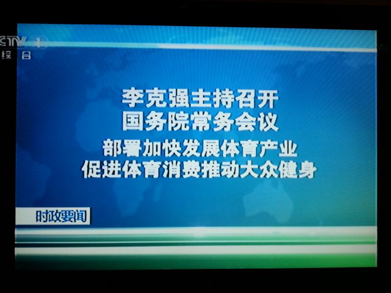 """体育行业""""简政放权""""势在必行"""