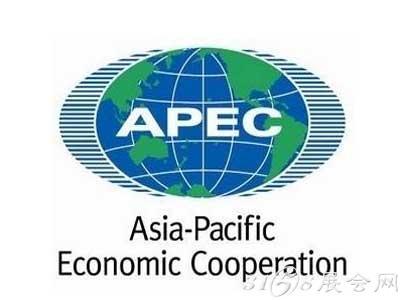 图解:APEC系列会议怎么开