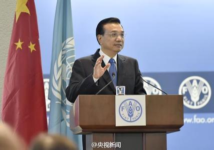 李克强在联合国粮农组织的演讲