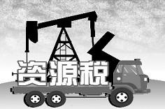国务院实施煤炭资源税改革