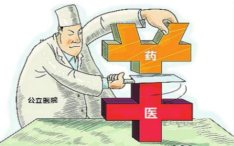 县级公立医院综合改革实施意见