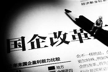 国资国企改革概念股