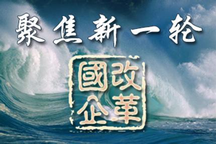 广州国企改革概念股