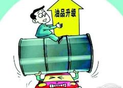 油品升级概念股