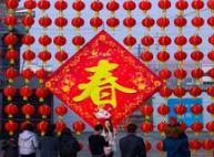 春节概念概念股