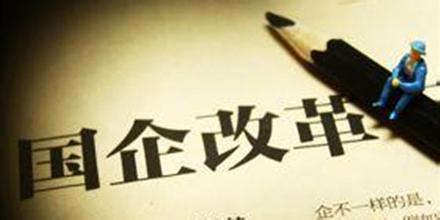 广东国企改革概念股