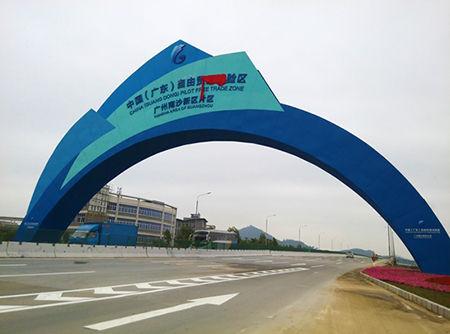 广东自贸区概念股