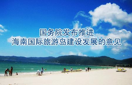 海南旅游岛概念股