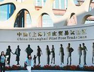 上海自贸区概念股