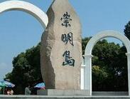 上海崇明岛概念股