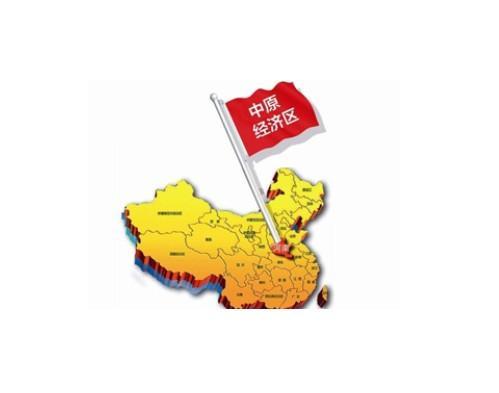 中原经济区概念股