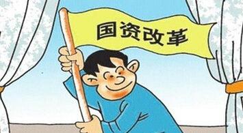 北京国资改革概念股