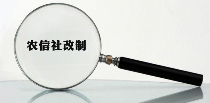 农信社改革概念股