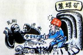 煤矿安全概念股