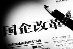 湖南国资改革概念股