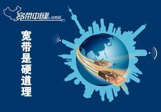 宽带中国概念股