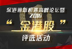 """深港通新机遇论坛暨2016""""金港股""""评选启事"""