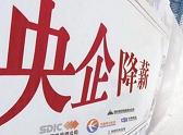 晨兴资本刘芹:中国以前以市场换技术 现在有机会用市场创造技术