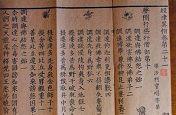 原版刷印《清敕修大藏经》回归故宫