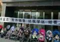 """学区房成泡影 住户用婴儿""""维权"""""""