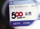 500彩票网宣布董事会变动 紫光集团齐联任董事长