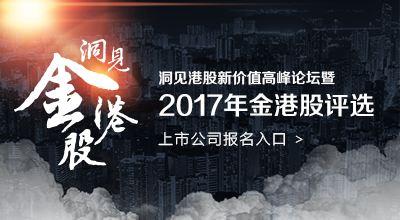 """洞见港股新价值高峰论坛暨2017""""金港股""""上市公司评选"""