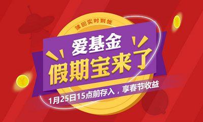 1月25号15点前买 春节休市8天也赚钱