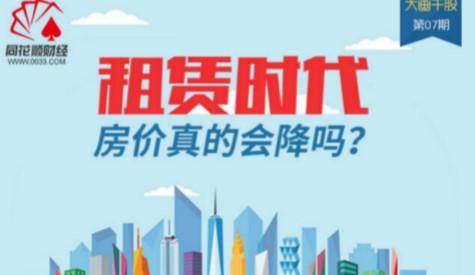 【大画千股】租赁时代   房价真的会降吗?
