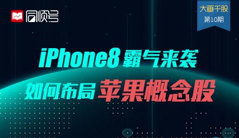【大画千股】Iphone8霸气来袭 如何布局苹果概念股?