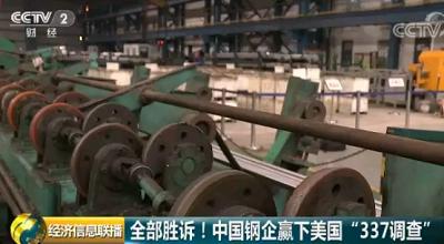 赢了!40家中国钢企联手完胜美国这一反垄断调查