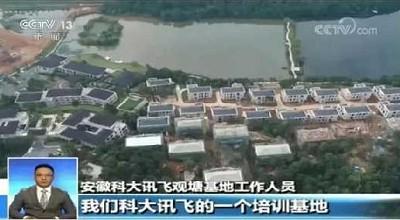 自然保护区被侵占 科大讯飞:研发中心停运整改