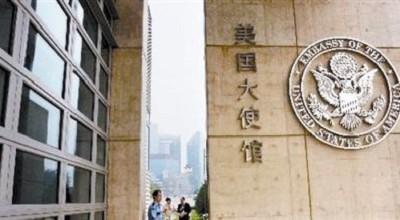 美国驻华大使馆回应收紧中国留学生签证传闻