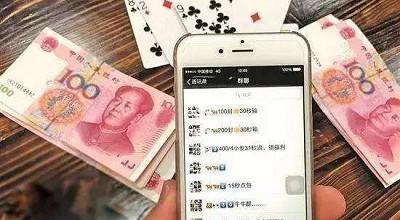 """微信群竟成""""赌窝"""" 有人3个月输了近40万元"""