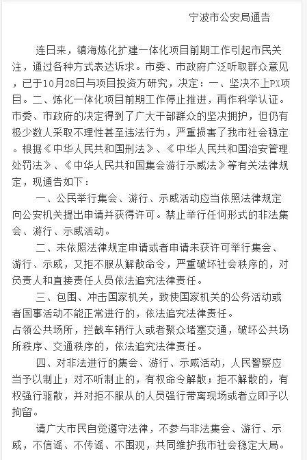 宁波镇海PX事件:宁波市公安局发布最新通告