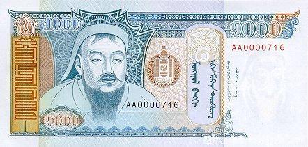 世界各国货币图片 蒙古图格里克