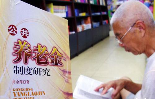 北京退休职工2014涨养老金图片_老板我要涨工资_收入证明图片_20131月份收入涨工资_世界经济网