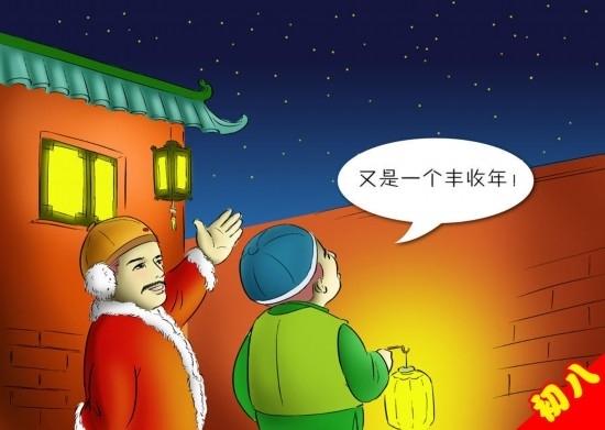 初八是谷日,传说是谷子的生日,也叫顺星节,传说是诸星下界的日子,天空星斗出得最全,如果这天天气晴朗,则预示这一年稻谷丰收,天阴则年歉。