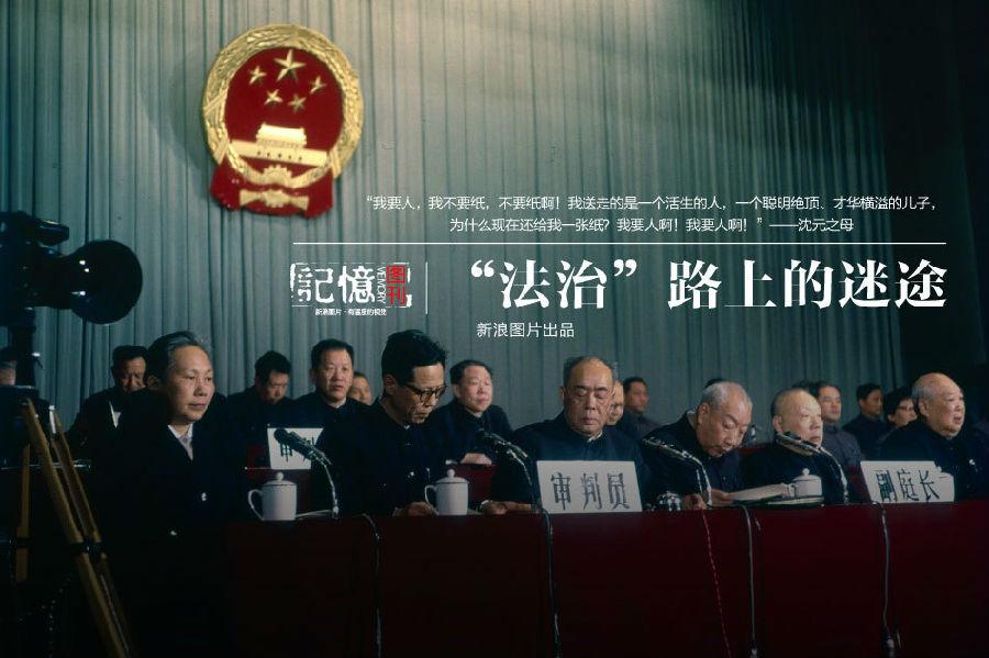 新中国法治路上的迷途