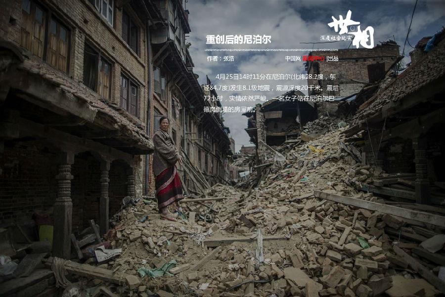 【特刊】震后72小时的尼泊尔