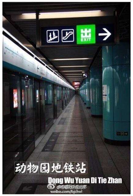 动物园地铁站