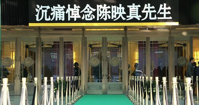 台湾作家陈映真遗体告别仪式在北京举行