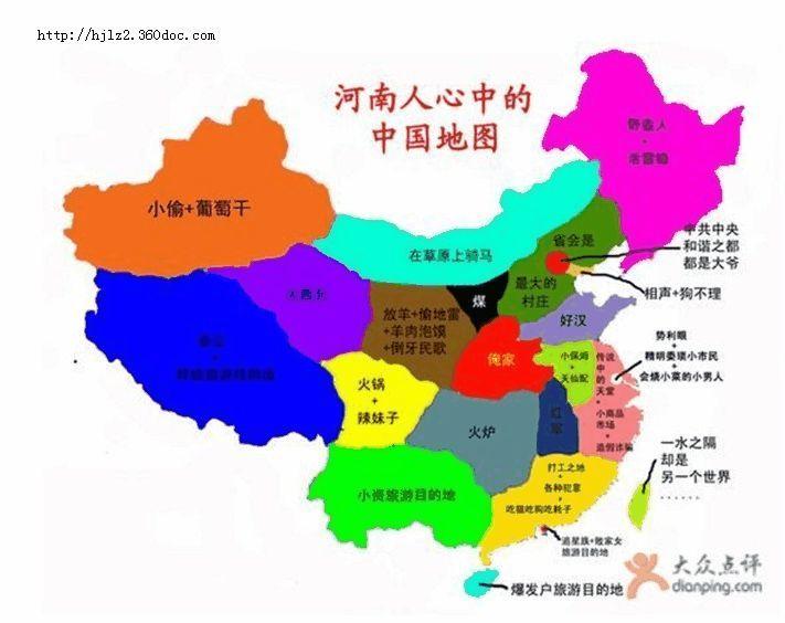 网上曾经流传一份世界偏见地图,展现了各个国家在彼此眼中留下的种种印象,非常好玩,比如说美国看中国就是个大超市等等。现在,中国版的偏见地图来了,但不是某位网友个人看法,而是基于搜索、大数据,由数据支持绘制出的,反映了诸多网友心目中的各省份印象。  除了提及北上广一线城市的偏见标签之外,还包含了陕西、贵州、四川、黑龙江四个特色大省。网友可以在百度搜索回顾2015、中国偏见地图、印象中国、枇杷来了等关键词观看节目,了解城市偏见地图。  中国偏见地图。  中国偏见地图。  中国偏见地图