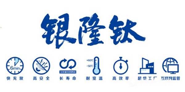 珠海银隆新能源 logo